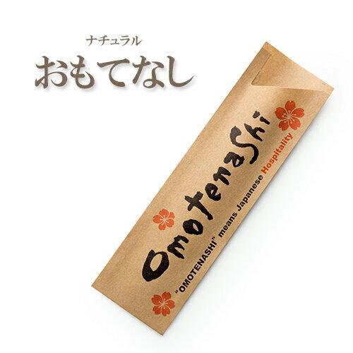 箸袋 ハカマ「おもてなし」ナチュラル 1ケース(10000枚) 【業務用】【送料無料】