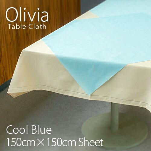 オリビア テーブルクロス クールブルー 150×150cmシート 50枚 【業務用】