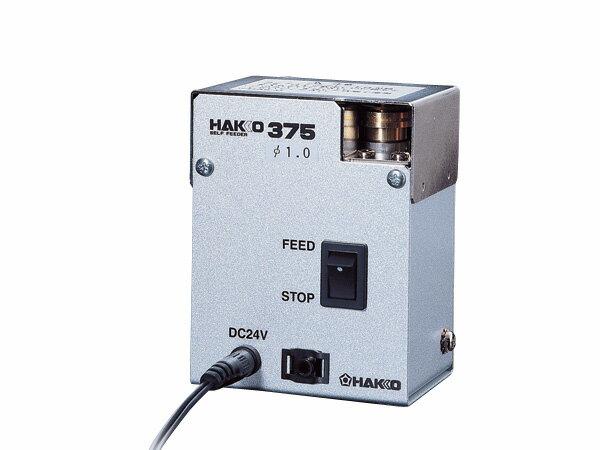 白光(HAKKO) ハッコー375 はんだ供給装置 100-240V 375-03