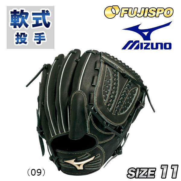 ミズノ(Mizuno)軟式グラブ グローバルエリート ライペック~Lシリーズ~ 【野球・ソフト】 軟式用グラブ グローブ 投手用 ピッチャー (2gn36021)【ブラック】