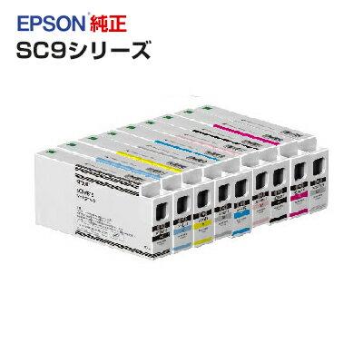 【9色セット】EPSON 純正インクカートリッジ SC9シリーズ 150mlフォトブラック(BK)/シアン(C)/グレー(GY)/ライトシアン(LC)/マットブラック(MB)/ビビッドマゼンタ(VM)/ビビッドライトマゼンタ(VLM)/イエロー(Y)/ライトグレー(LGY)