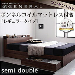 【送料無料】棚・コンセント付収納ベッド〔General〕ジェネラル[ボンネルコイルマットレス:レギュラー付]セミダブル ウォルナットブラウン【代引不可】