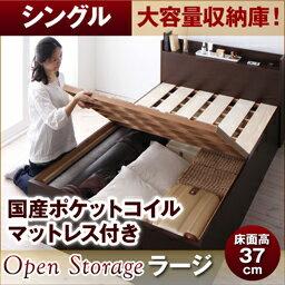 【送料無料】シンプルデザイン大容量収納庫付きすのこベッド〔Open Storage〕オープンストレージ・ラージ〔国産ポケットコイルマットレス付き〕シングル ホワイト【代引不可】