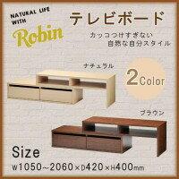 【送料無料】Robin(ロビン) テレビボード ブラウン・RL-R8121【代引不可】