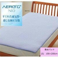 【送料無料】西川リビング 2070-04508 (S)100×200cm AEROG+ネオ 敷きパッド CP-045  (23)ブルー