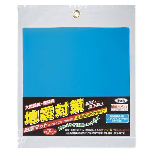 (まとめ)光 耐震マット 大型タイプ 青 2.5mm厚 KUE-2225 00022197 〔まとめ買い×3セット〕