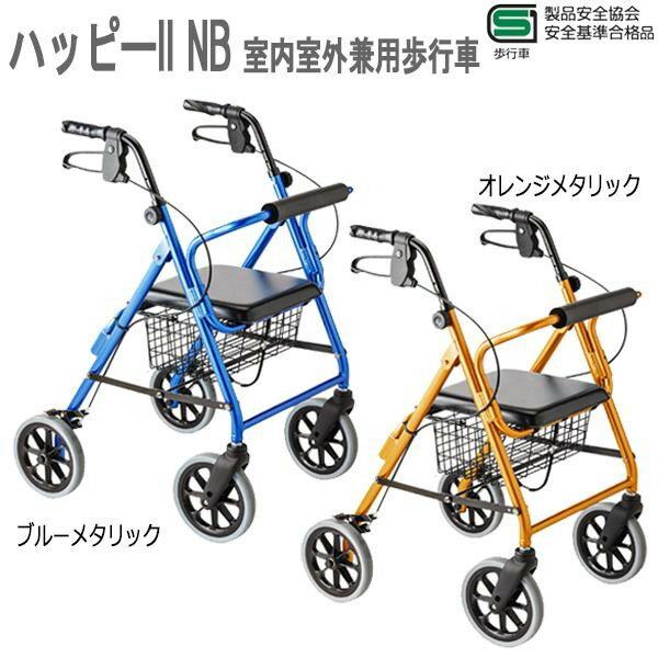 【送料無料】ハッピーII NB 室内室外兼用歩行車 オレンジメタリック117006【代引不可】