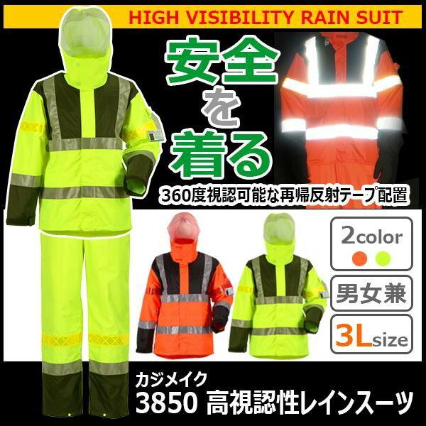 【送料無料】カジメイク JIS T8127規格適合 高視認性レインスーツ 3850 3Lサイズ イエロー(11)