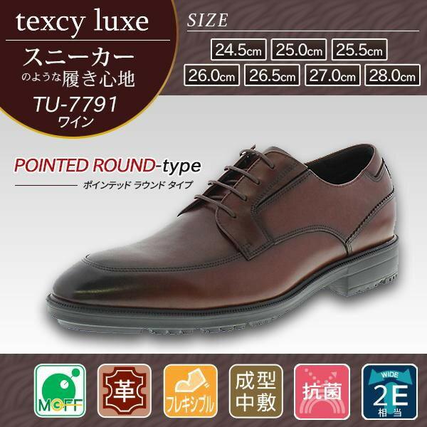アシックス商事 ビジネスシューズ texcy luxe テクシーリュクス TU-7791 ワイン 26.5cm
