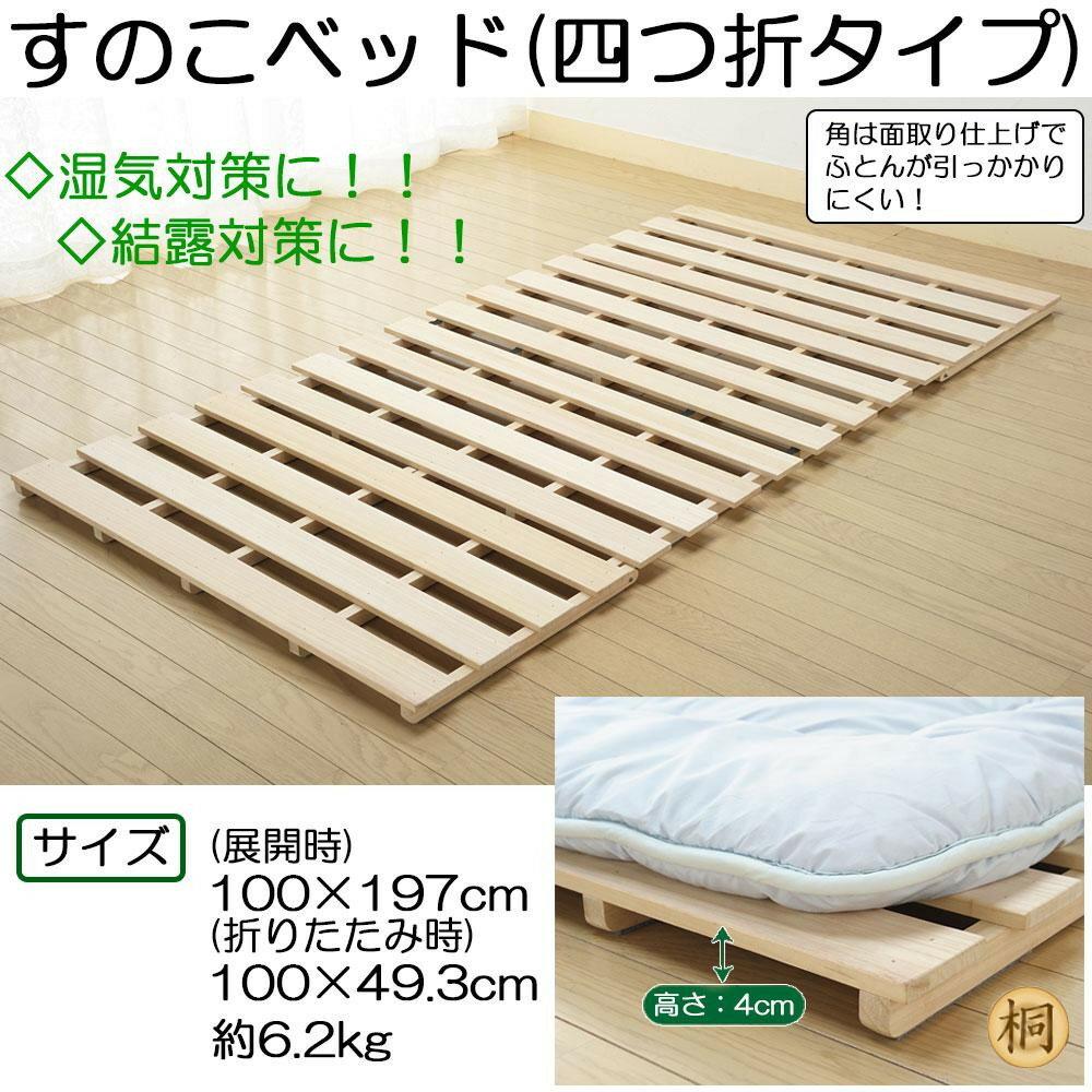 【送料無料】越後ふとん すのこベッド(四つ折タイプ) PAH36 生地仕上げ(無塗装) 440239