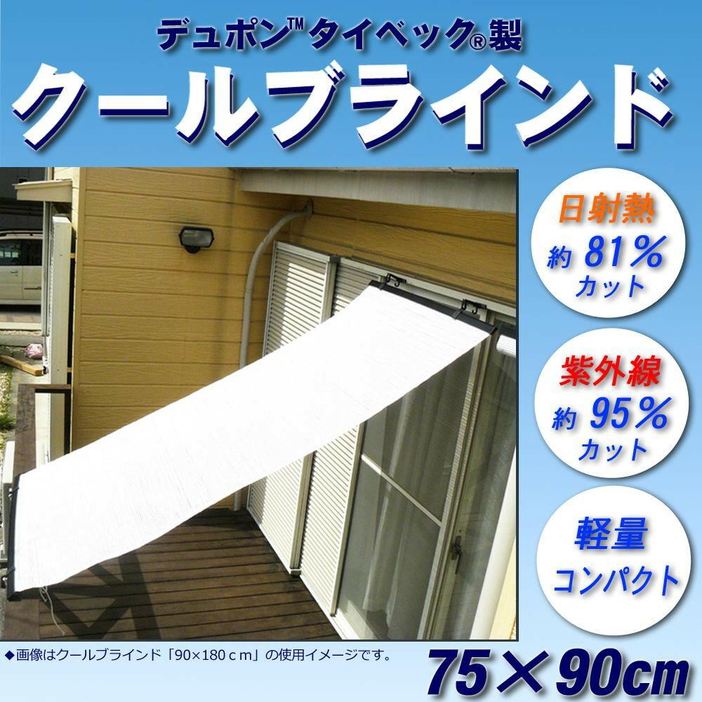洋風すだれ式日よけシェード クールブラインド 上下パイプブラック仕様 75×90cm CB7590B
