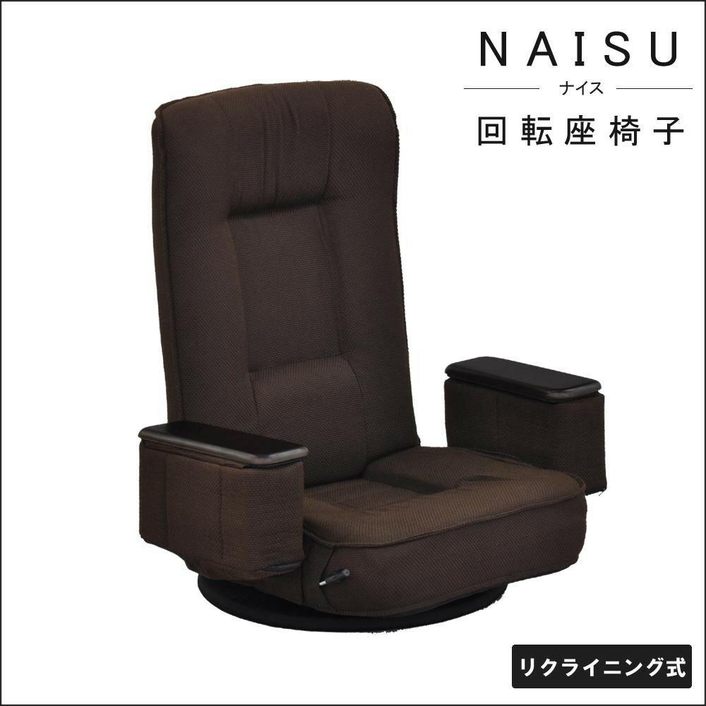 【送料無料】NAISU ナイス 回転座椅子 NIS-KTN07 ブラウン【代引不可】