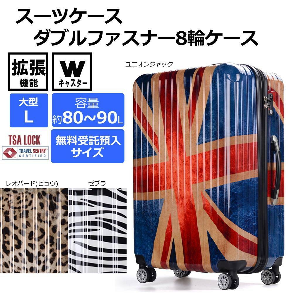 ��料無料】157セン�以内 スーツケース ダブルファスナー8輪ケース   M6051 L-大型 ユニオンジャック