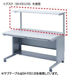 【送料無料】サンワサプライ サブテーブル SH-FDS140【代引不可】