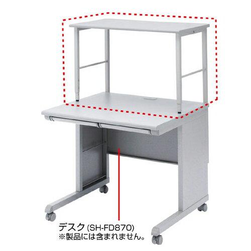 【送料無料】サンワサプライ 高耐荷重サブテーブル SH-FDLS80【代引不可】