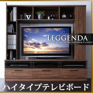 【送料無料】ハイタイプテレビボード〔LEGGENDA〕レジェンダ ウォルナットブラウン【代引不可】