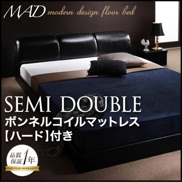 【送料無料】モダンデザインフロアベッド〔MAD〕マッド 〔ボンネルコイルマットレス:ハード付き〕 SD ブラック【代引不可】