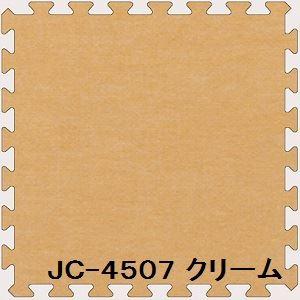 【送料無料】ジョイントカーペット JC-45 20枚セット 色 クリーム サイズ 厚10mm×タテ450mm×ヨコ450mm/枚 20枚セット寸法(1800mm×2250mm) 〔洗える〕 〔日本製〕 〔防炎〕【代引不可】