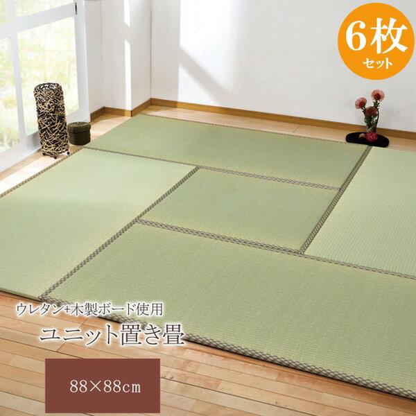 【送料無料】純国産(日本製) ユニット畳 『安座』 88×88×2.2cm(6枚1セット)【代引不可】