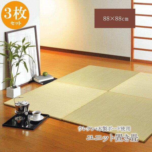【送料無料】純国産(日本製) ユニット畳 『シンプル』 88×88×2.7cm(3枚1セット)【代引不可】
