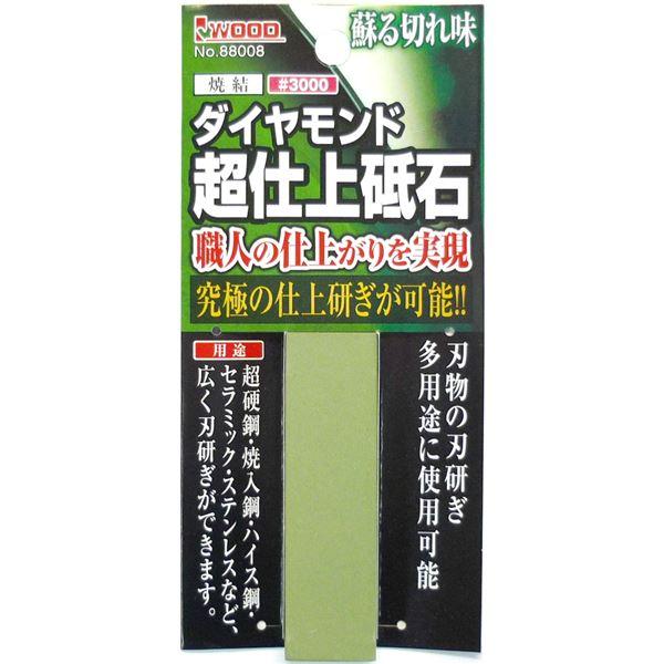 【送料無料】(業務用10個セット) 超仕上げ 焼結手持ちダイヤ砥石 #3000【代引不可】