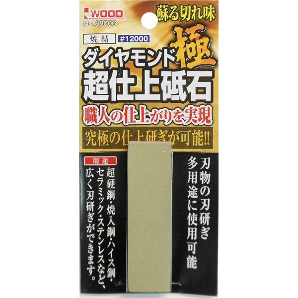【送料無料】(業務用10個セット) 超仕上げ 焼結手持ちダイヤ砥石 #12000【代引不可】
