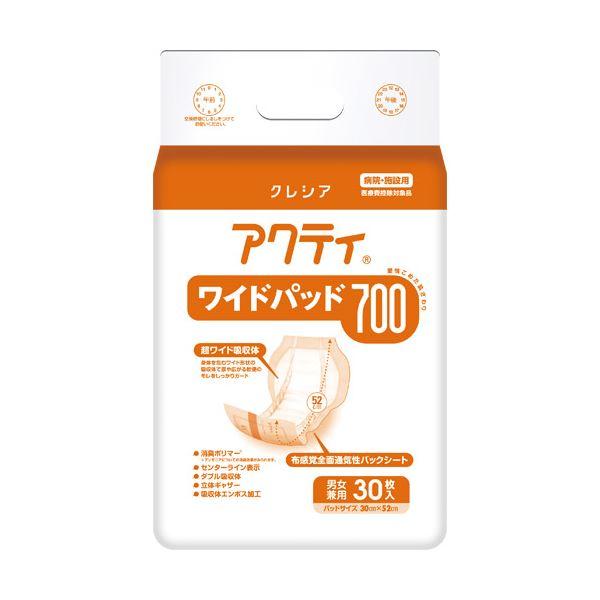 【送料無料】(業務用10セット) 日本製紙クレシア アクティ ワイドパッド700 30枚【代引不可】