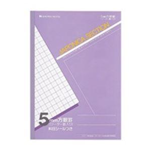 【送料無料】(業務用30セット) ショウワノート セクション方眼罫 5mm 紫 JS-5V 10冊【代引不可】
