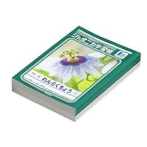 【送料無料】(業務用30セット) ショウワノート 連絡帳 JL-68 10冊入 ×30セット【代引不可】