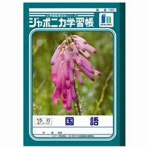 【送料無料】(業務用30セット) ショウワノート 国語 JL-13 15行 10冊【代引不可】