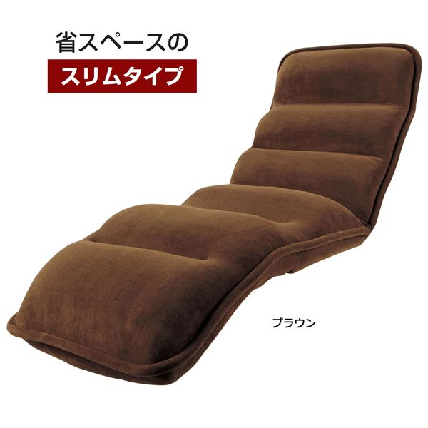 【送料無料】低反発もこもこ座椅子(折りたたみ式リクライニング座椅子) 〔1: スリムタイプ/幅55cm〕 ブラウン【代引不可】