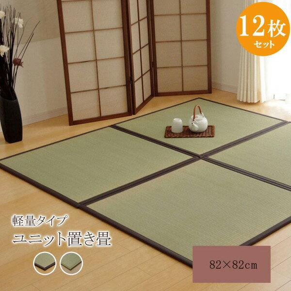 【送料無料】置き畳 半畳 い草ラグ 『かるピタ』 82×82cm 12枚組【代引不可】