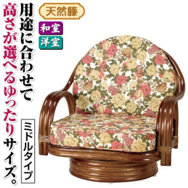 【送料無料】座椅子/天然籐360度回転チェア 高さが選べるゆったり 〔ミドルタイプ〕 座面高/約25cm 木製 持ち手/肘掛け付き【代引不可】