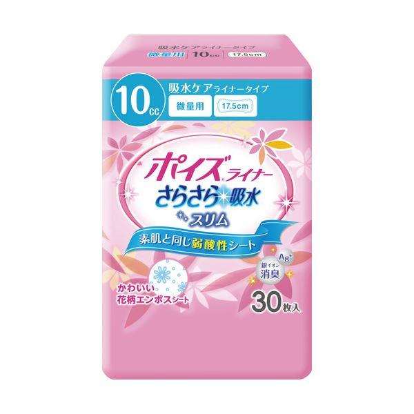 日本製紙クレシア ポイズライナーさらさら吸水スリム微量18P【代引不可】