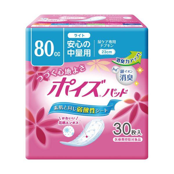 【送料無料】日本製紙クレシア ポイズパッド ライト 30枚 12P【代引不可】