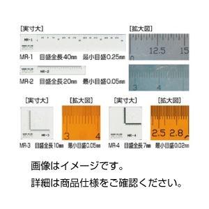 (まとめ)顕微鏡用マイクロルーラーMR-1(5枚組)〔×3セット〕【代引不可】