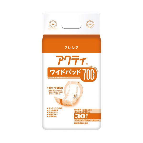 日本製紙クレシア アクティ ワイドパッド700 30枚 6P【代引不可】