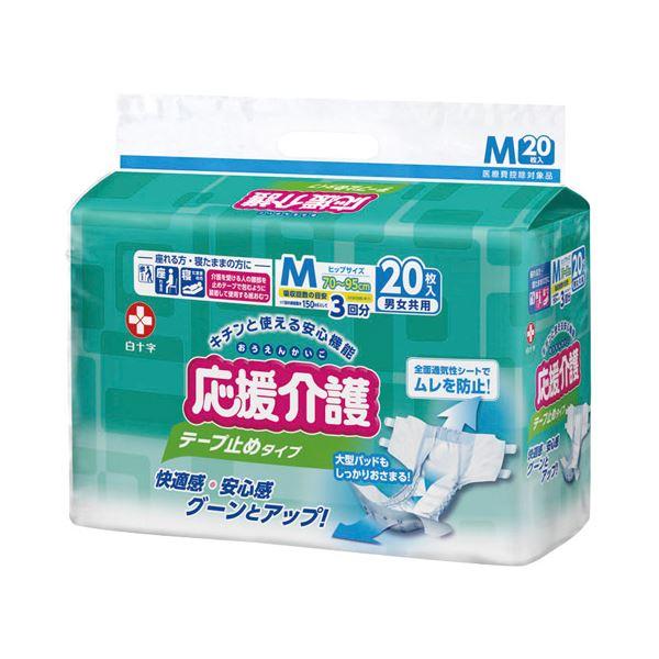 白十字 応援介護テープ止めタイプM 20枚【代引不可】