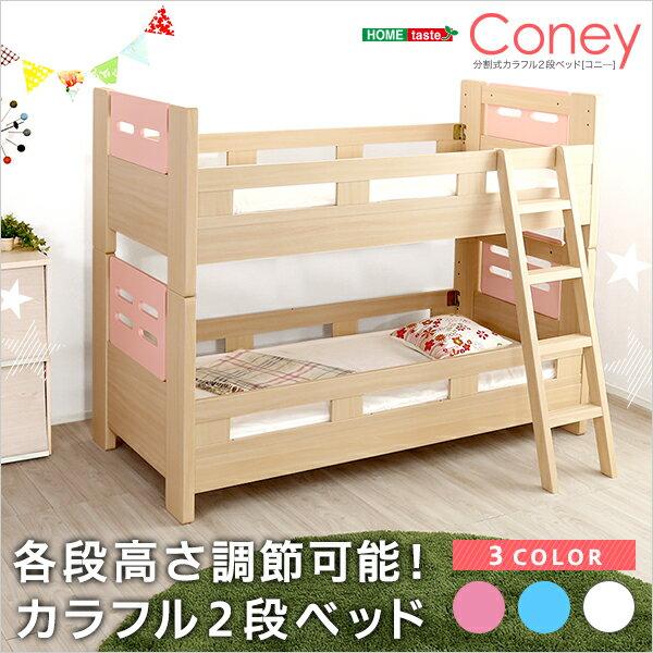 【送料無料】高さ調節可能な2段ベッド〔Coney-コニー-〕(2段 カラフル 高さ調整)【代引不可】
