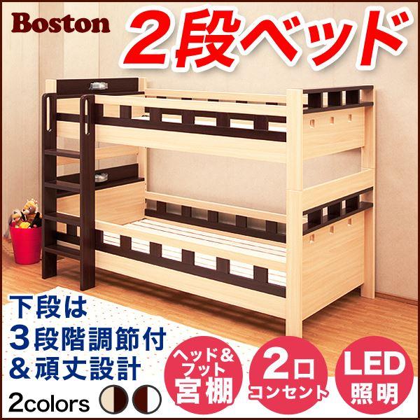 【送料無料】大人でも使えるオシャレな2段ベッド〔ボストン-BOSTON〕 すのこ ナチュラル×ダークブラウン【代引不可】