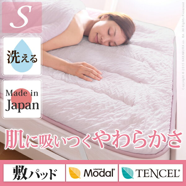 【送料無料】敷きパッド 洗える 日本製 とろけるもちもちパッド シングルサイズ 快眠 安眠 国産 丸洗い エコ 天然素材 子供 子ども ベッドパッド 吸湿【代引不可】