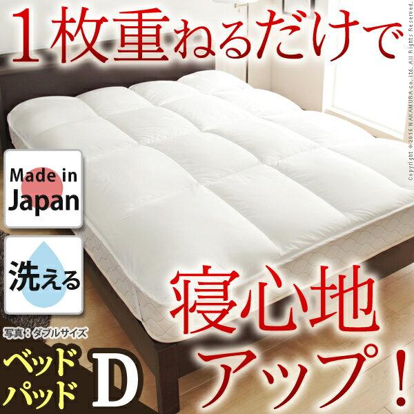 【送料無料】敷きパッド ダブル 洗える リッチホワイト寝具シリーズ ベッドパッドプラス ダブルサイズ 低反発 国産 日本製 快眠 安眠 抗菌 防臭【代引不可】