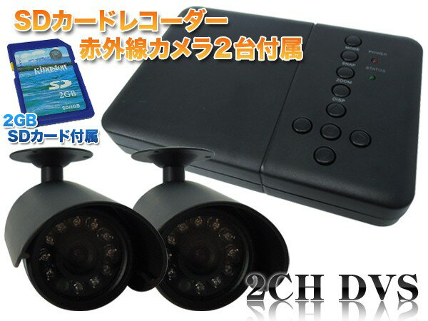 【送料無料】動体検知機能付き録画システム DVRカメラセット 赤外線カメラ2台付属 D2692JN+C9394VD【代引不可】