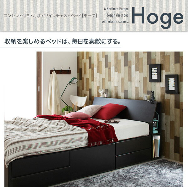 【送料無料】コンセント付き北欧モダンデザインチェストベッド〔Hoge〕ホーグ〔ポケットマットレス:ハード付き〕 ダブル ダークブラウン 収納ベッド【代引不可】