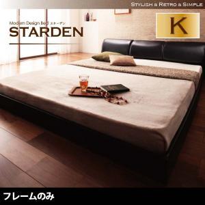 【送料無料】モダンデザインフロアベッド 〔Starden〕スターデン 〔フレームのみ・マットレスなし〕 キング 〔フレーム〕ブラック