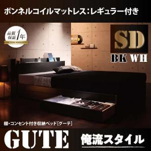 【送料無料】棚・コンセント付き収納ベッド〔Gute〕グーテ〔ボンネルコイルマットレス:レギュラー付き〕セミダブル 〔フレーム〕ホワイト 〔マットレス〕ブラック
