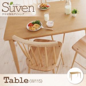 【送料無料】タモ無垢材ダイニング〔Suven〕スーヴェン/テーブル(W115)のみ単品販売 ナチュラル【代引不可】