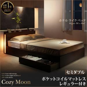 【送料無料】スリムモダンライト付き収納ベッド〔Cozy Moon〕コージームーン 〔ポケットコイルマットレス:レギュラー付き〕セミダブル 〔フレーム色〕ブラック 〔マットレス色〕ブラック チェストベッド【代引不可】