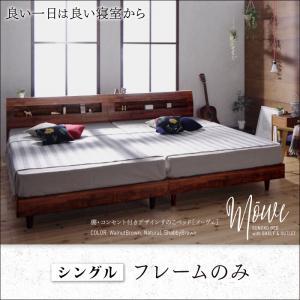【送料無料】棚・コンセント付 デザイン すのこベッド 〔Mowe〕メーヴェ 〔フレームのみ・マットレスなし〕 シングル 〔フレーム色〕シャビーブラウン【代引不可】