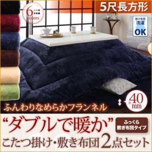 【送料無料】ふんわりなめらかフランネル ダブルで暖か 掛け敷きこたつ布団2点セット 5尺長方形 ミッドナイトブルー【代引不可】